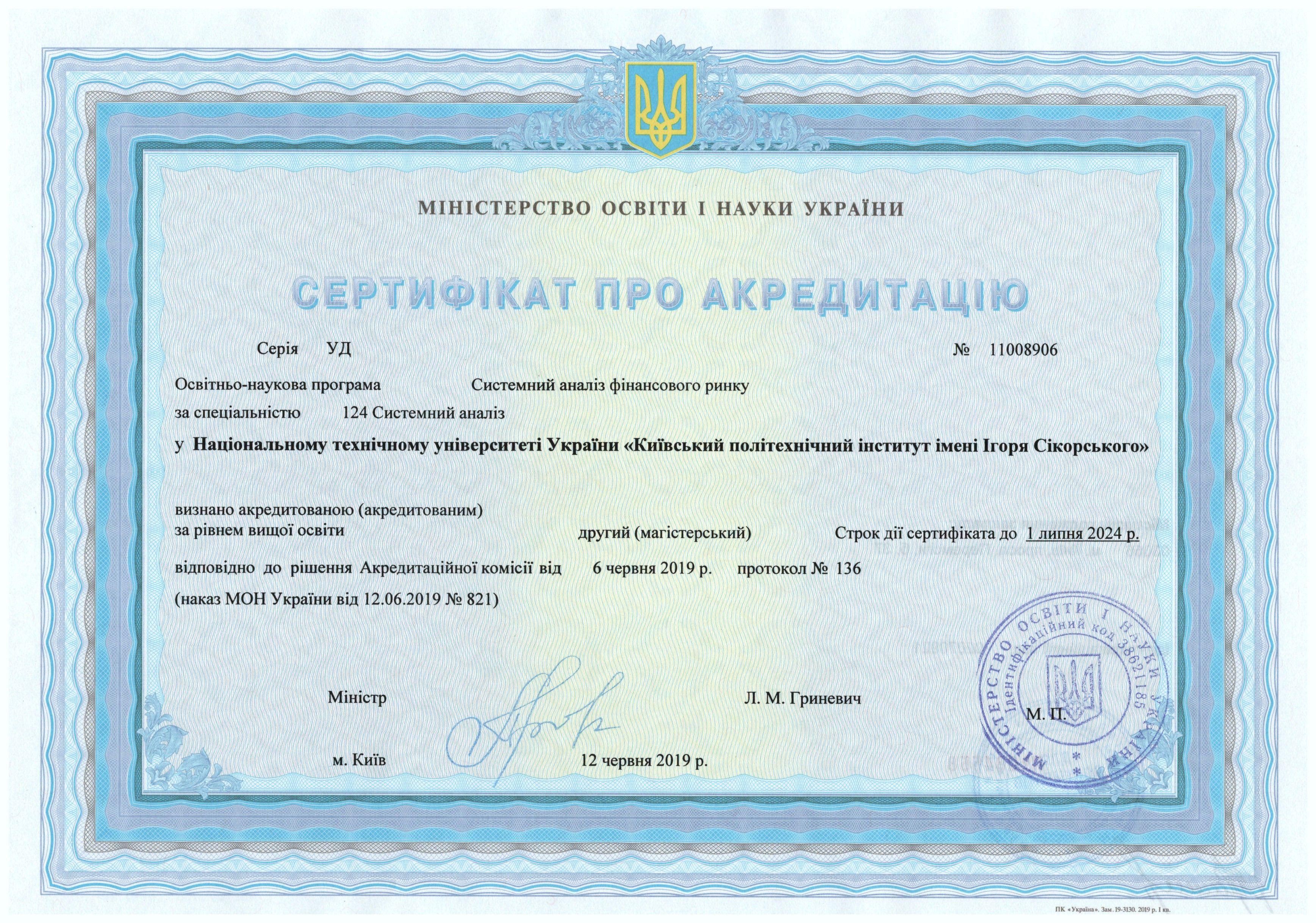 """Сертифікат про акредитацію освітньої програми """"Системний аналіз фінансового ринку"""""""