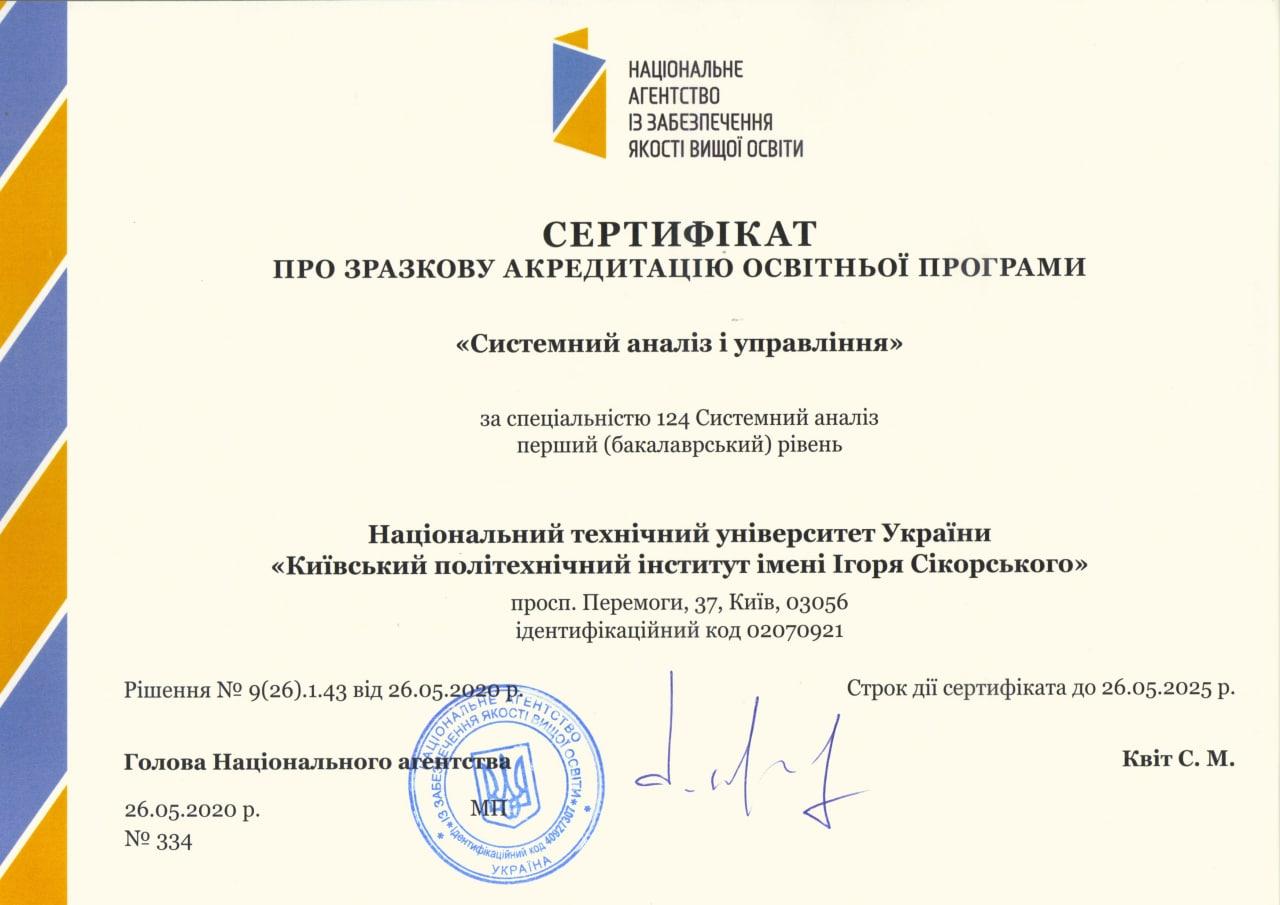 """Сертифікат про зразкову акредитацію освітньої програми """"Системний аналіз і управління"""""""