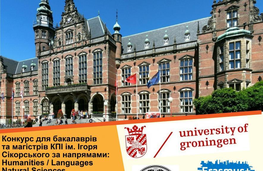 Erasmus+ Університет м. Гронінген (Королівство Нідерланди) 2017