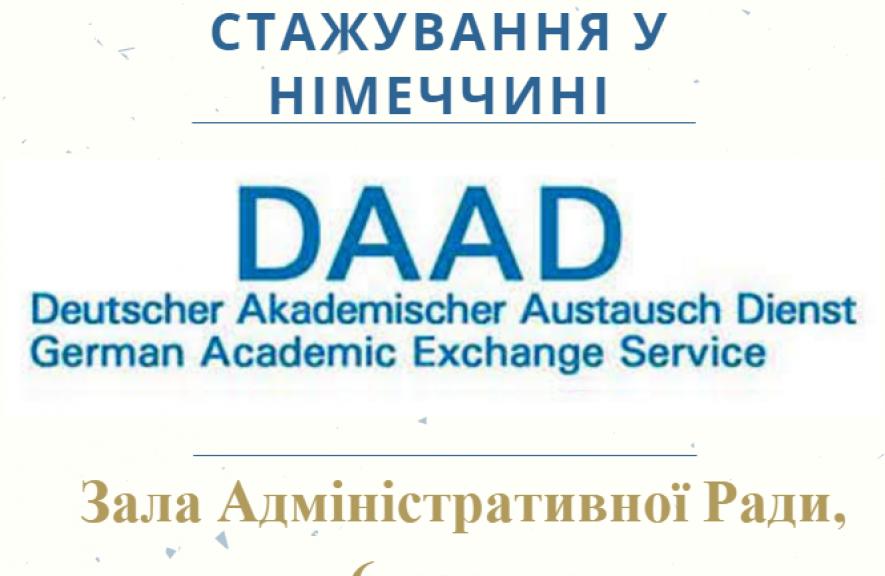 DAAD 2017