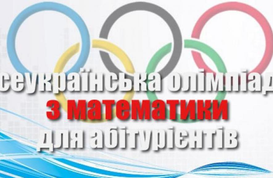 Всеукраїнська олімпіада з математики для абітурієнтів КПІ ім. Ігоря Сікорського 2018