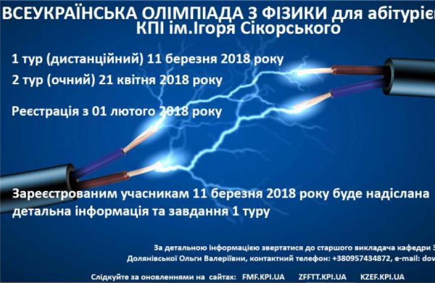 Всеукраїнська олімпіада з фізики для абітурієнтів КПІ ім.Ігоря Сікорського