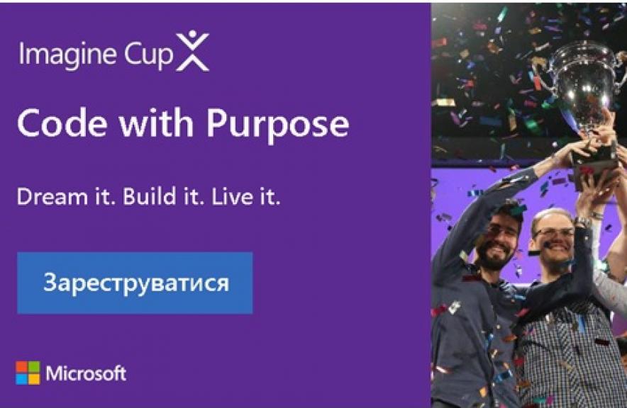 Imagine Cup 2018 в Україні