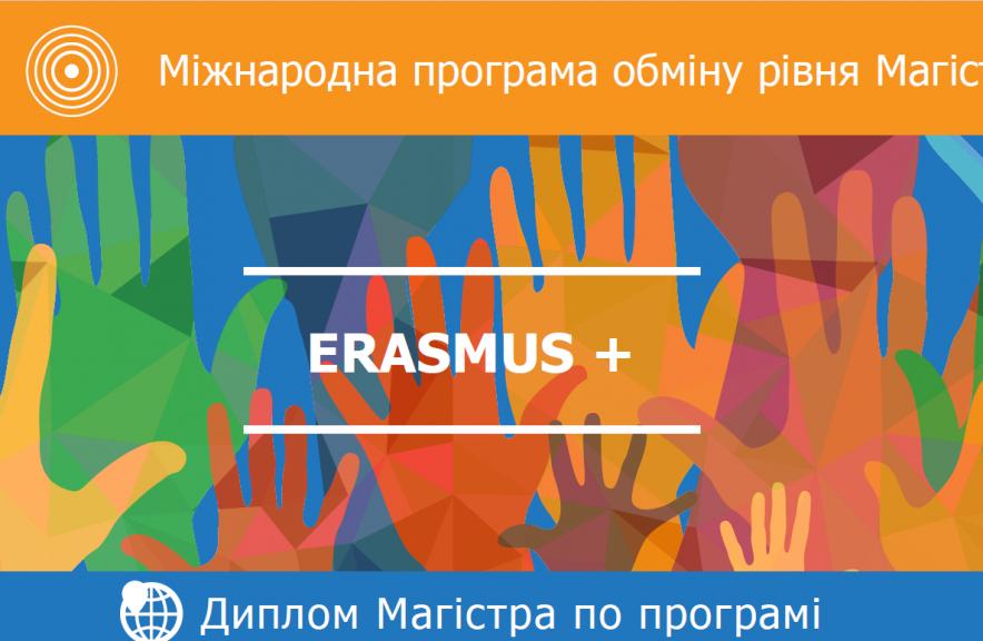 Erasmus + Програма обміну рівня Магістр 2018