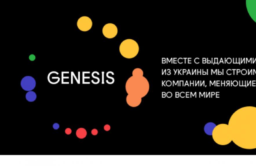 GENESIS. Вакансії для студентів. Листопад 2018