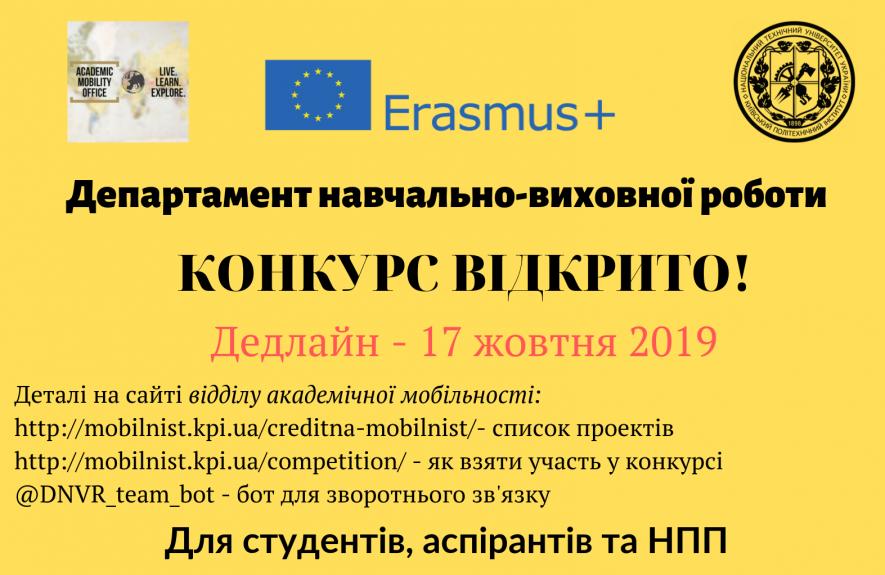 Erasmus + Проекти. Осінь 2019