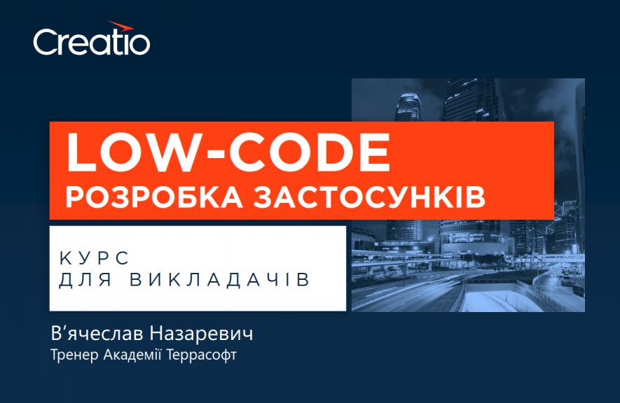 Terrasoft. Low code. Курс для викладачів. Весна 2020