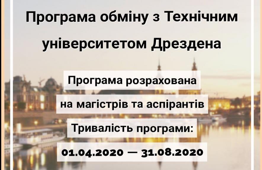Відкрито програму обміну до Технічного університету Дрездена 2020