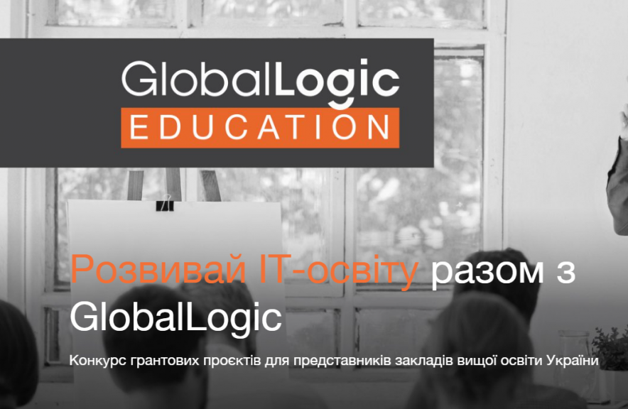 GlobalLogic Education. 2021