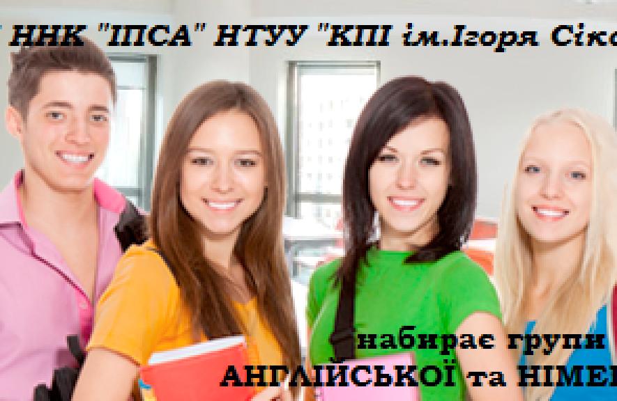 Курси англійської та німецької мови в ІПСА КПІ ім. Ігоря Сікорського