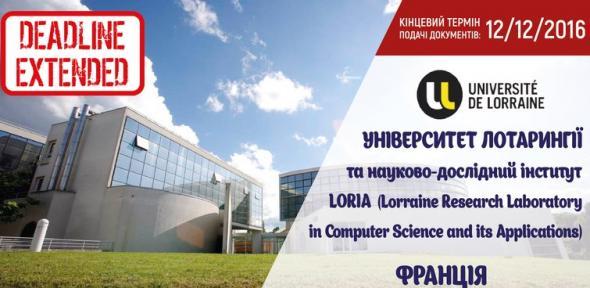 Erasmus + лабораторія Лорія Університету Лотарингії