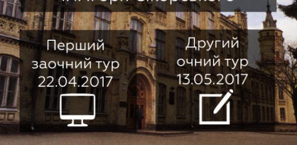 Всеукраїнська олімпіада з фізики для абітурієнтів у КПІ ім. Ігоря Сікорського 2017