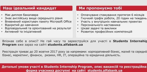 Програма стажування для студентів від Альфа-Банк та Укрсоцбанк 2017