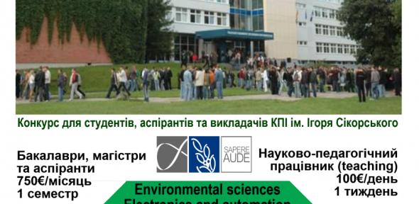 Erasmus + Вільнюський технічний університет ім. Гедимінаса (Литва) 2017