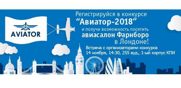 Зустріч із організаторами конкурсу «Авіатор-2018»