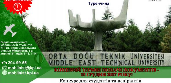 Erasmus + Близькосхідний Технічний Університет (Туреччина) 2018
