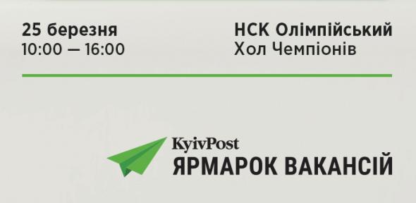 Kyiv Post Ярмарок Вакансій 2017