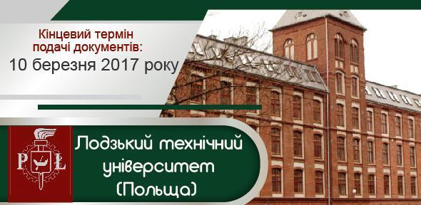 Erasmus + Лодзький технічний університет 2017 (Польща)