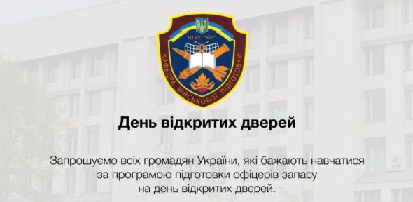 Кафедра військової підготовки. День відкритих дверей 2018