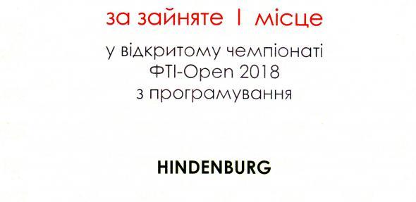 ФТІ-Open 2018