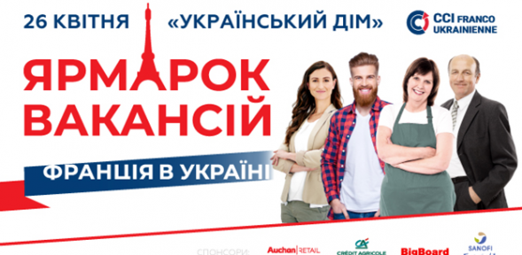 Франція в Україні. Квітень 2018