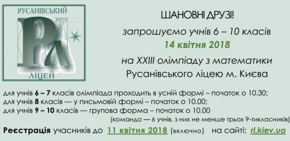 ХXIIІ олімпіада з математики Русанівського ліцею