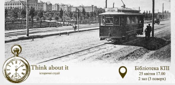 Громадський транспорт Києва ХІХ – початку ХХ століття