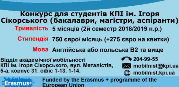 Erasmus + Politechnika Łódzka 2018