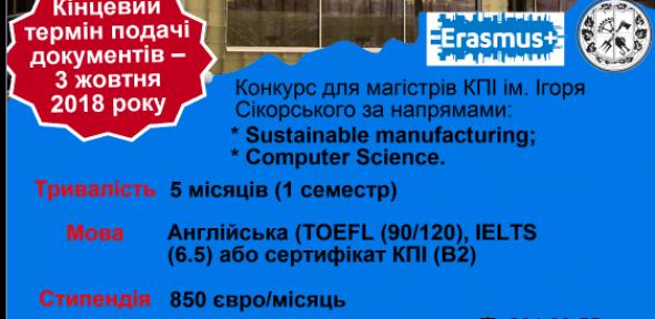 Erasmus + Норвезький університет технічних та природничих наук 2018