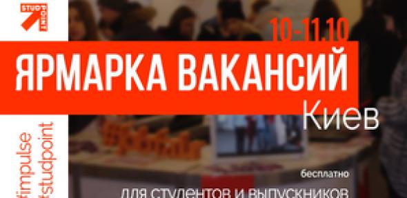 Ярмарок Вакансій «Імпульс» 2018