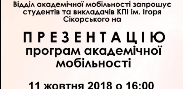Програми академічної мобільності 2018