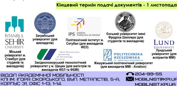 Erasmus + Жовтень 2018