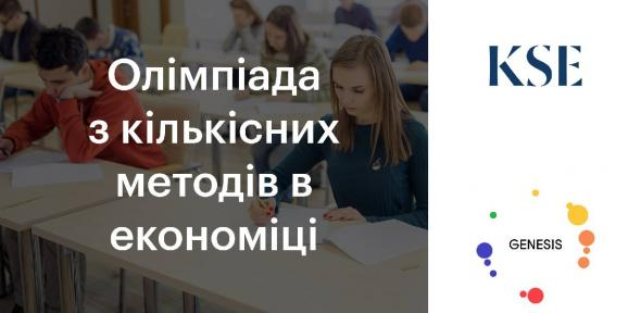 KSE BrainChamp. Листопад 2018