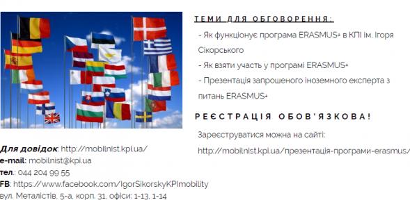 ERASMUS + КПІ ім. Ігоря Сікорського 2019
