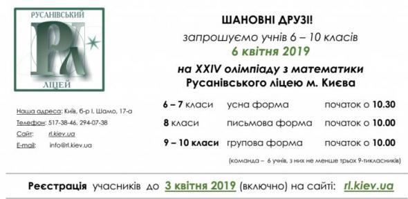 ХXIV олімпіада з математики Русанівського ліцею