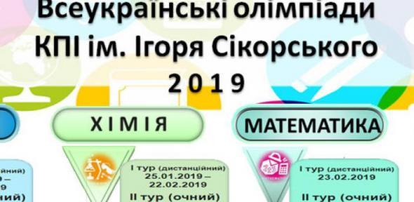 Всеукраїнські олімпіади з біології, хімії, математики та фізики 2019
