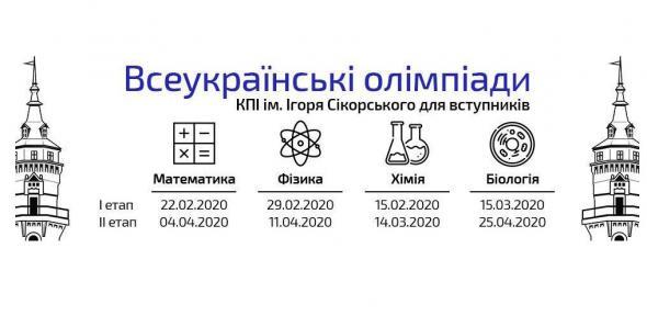 Всеукраїнські олімпіади з біології, хімії, математики та фізики для вступників 2020