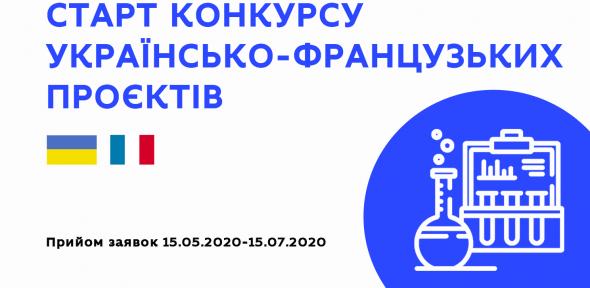 Українсько-французькі науково-дослідні проекти 2021/22
