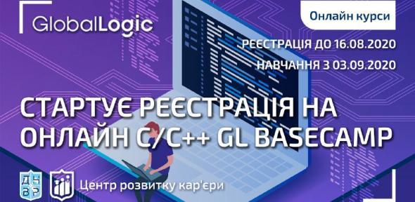 GlobalLogic. Summer 2020. GL С/С++ Base Camp