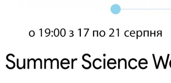 Summer 2020. Science Week Online
