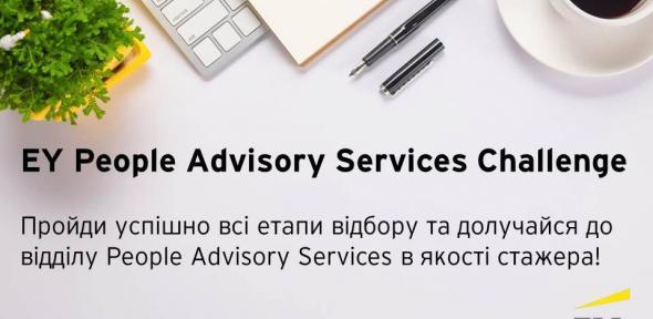 Конкурс для студентів EY People Advisory Services Challenge