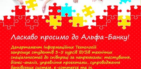 Пропозиція для студентів від Альфа-Банк