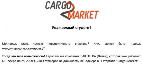 Компанія BAIFOTEKA (Литва)