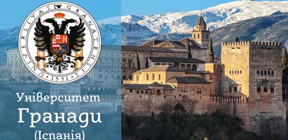 Erasmus + Університет Гранади (Іспанія)