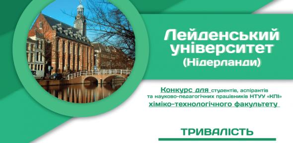 Erasmus + Лейденський університет (Нідерланди)