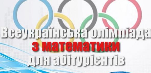 Всеукраїнська олімпіада з математики для абітурієнтів