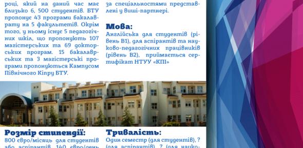 Erasmus + Близькосхідний технічний університет (Туреччина)
