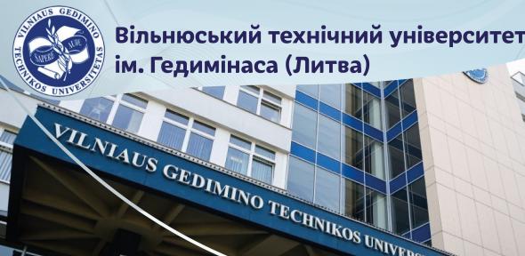Erasmus + Вільнюський технічний університетом ім. Гедимінаса (Литва)